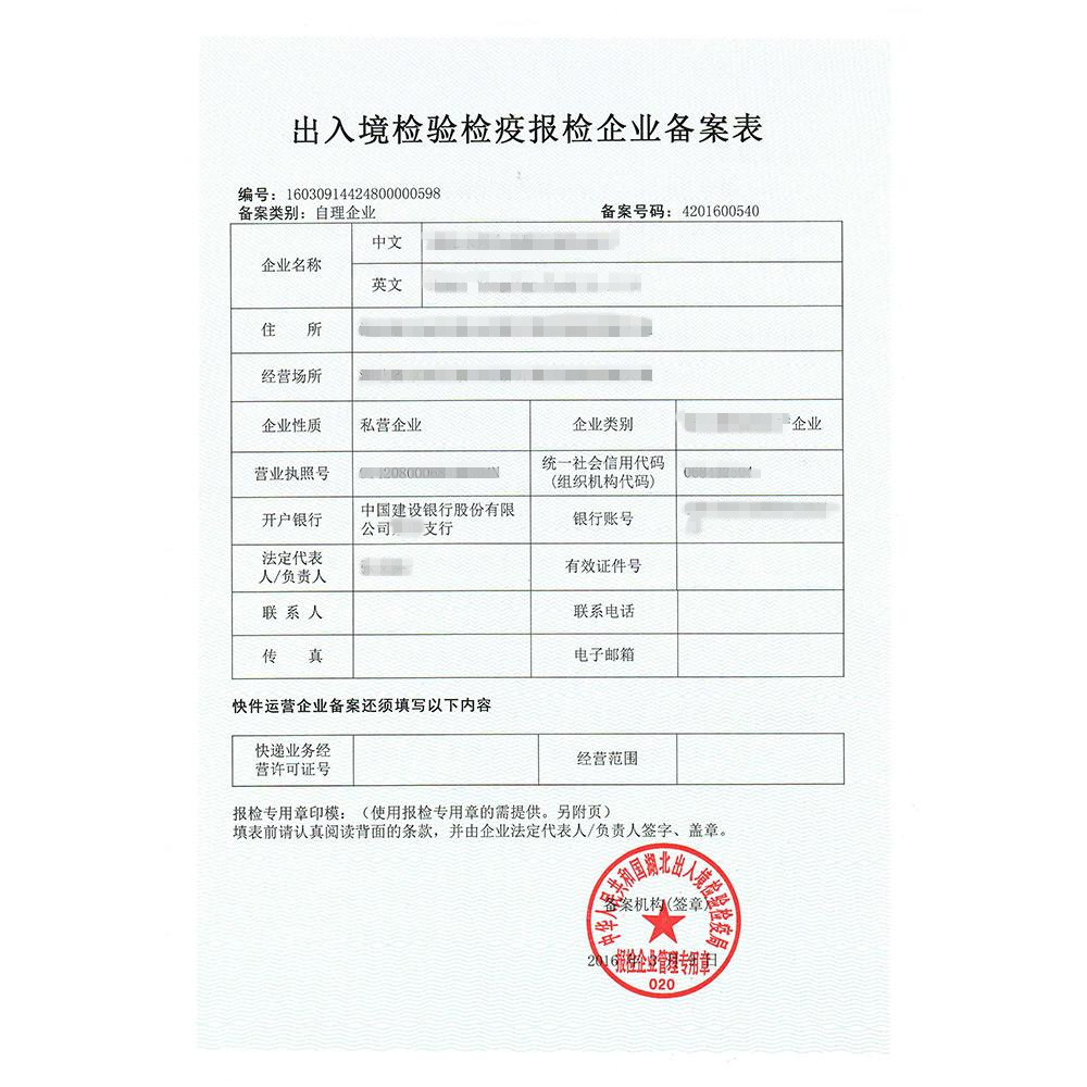 China Trading Company Registration - Business China 3