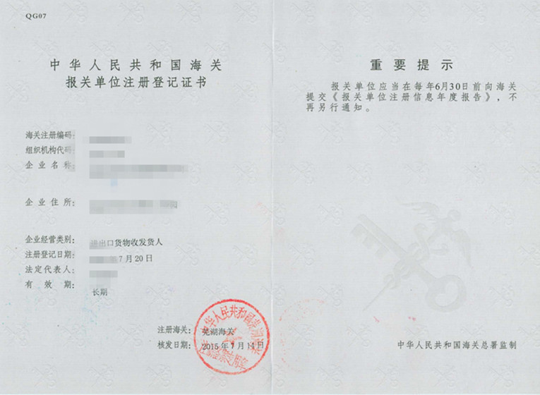 China Trading Company Registration - Business China 1